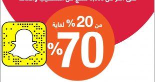 تخفيضات وعروض أبيات من 20% حتى 70% طالع النشرة هنا بالتفاصيل والأسعار 👌🏷️  @abyatksa
