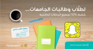 عروض طيران ناس خصم %10 على مدار العام لجميع طلاب وطالبات الجامعات السعوديين  @flynas