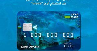 خصومات حتى تاريخ 16 يناير عند استخدام بطاقات مدى للدفع في العديد من المتاجر والمحلات والمطاعم طالعها هنا  @mada