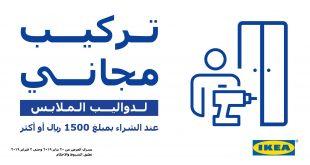في ايكيا عرض تركيب دواليب الملابس المجّاني عند الشراء بمبلغ 1500 ريال أو أكثر حتى 2 فبراير  @IKEAsaudiarabia