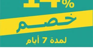 في ايكيا خصم 14٪ لمدة 7 أيام على منتجات المكاتب من ١٣ يناير وعروض أخرى  @IKEAsaudiarabia