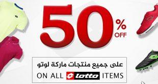 في المتجر الوطني خصم ٥٠٪ 💸 على  جميع منتجات ماركة #lotto 👕👟  @MatjarAlwatany