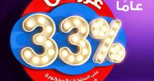 بمناسبة مرور ٣٣ عامًا خصم ٣٣% على المنتجات المذكورة في كتالوج ساكو حتى ٣٠ مارس ٢٠١٩  @Saco_KSA