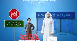 عروض #الشياكة للملابس الجاهزة تخفيضات من 30% الى 50%  @Alshiaka