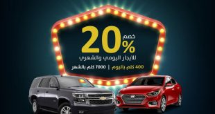خصم 20% للايجار اليومي والشهري من #الأفضل_لتأجير_السيارات مع 400 كلم باليوم أو 7000 كلم بالشهر  @Best_Rent_A_Car