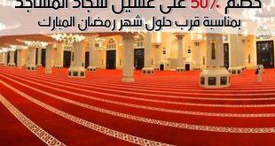 خصم ٥٠٪ على غسيل سجاد المساجد بمناسبة قرب حلول شهر #رمضان المبارك في مغاسل الرهدن  @AlRahden