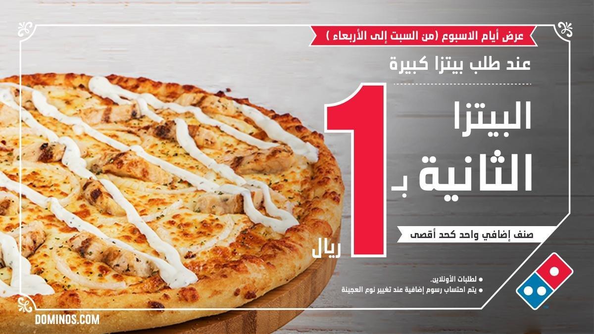 دومينوز اطلب أطعم بيتزا 10
