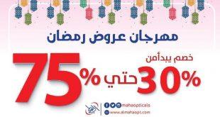 عروض المها للبصريات لشهر رمضان تبدأ من  30٪ حتى 75٪  @mahaopticals
