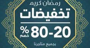  عروض في هوم سنتر لشهر #رمضان وهدايا بأسعار أقل من 100 ريال  @askhomecentre