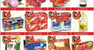 #عروض_رمضان في أسواق العثيم طالعها هنا بالتفاصيل في النشرة  @OthaimMarkets