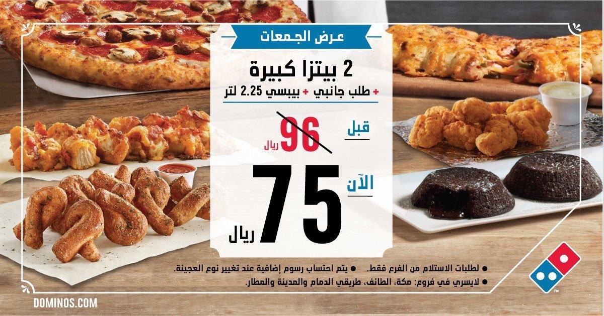 عروض دومينوز بيتزا اليوم 15 1