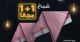 عروض الشياكة للملابس الجاهزة اشترِ شماغ واحصل على الثاني مجاناً وكمان اشتر 5 قطع ملابس داخليه واحصل على السادسة مجاناً  @Alshiaka