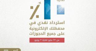 احجز باقتك مع #عطلات_السعودية واسترد لغاية 10%من قيمة عطلتك في المحفظة الإلكترونية  @HolidaysSaudia