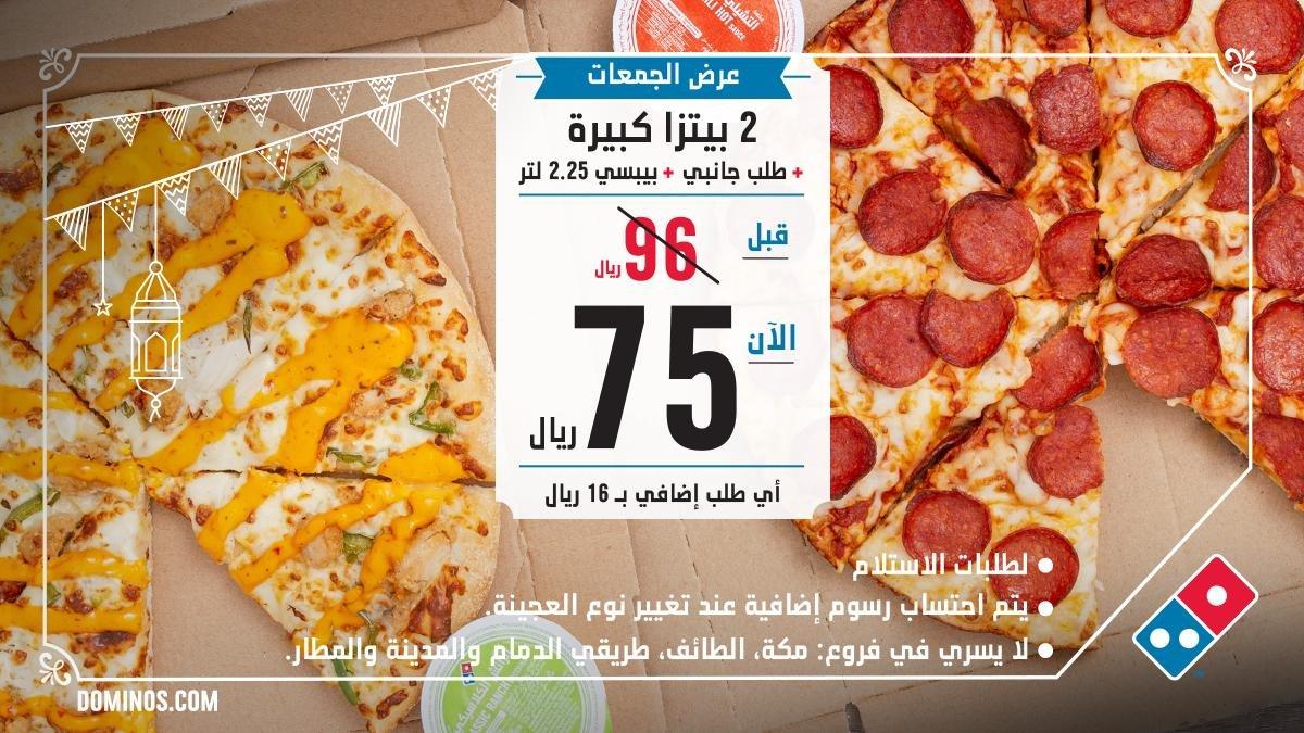 عروض دومينوز بيتزا اليوم 12