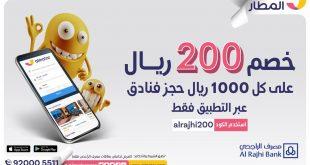 """عرض من المطار خصم 200 ريال على كل 1000 ريال حجز فنادق استخدم الكود """"alrajhi200"""" فقط لحاملي بطاقات مصرف الراجحي  @almatarapp"""