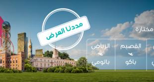 عروض طيران ناس خصم %30 على وجهات صيف مختارة عند استخدامك الرمز الترويجي fly30 ☀️😍✈️  @flynas