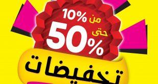 طالع عروض وتخفيضات مفروشات العمر من 10 % وحتى 50%  @Alomar_Furnitur