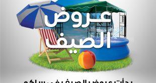 عروض ساكو للصيف 👌  @Saco_KSA