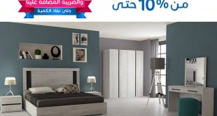 عروض مفروشات قصر السرايا تخفيضات من 10% الى 50%  @QasserAlsaraya