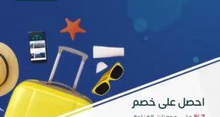 في تطبيق المسافر احجر ببطاقات مصرف #الراجحي ووفّر 7% على حجوزات الفنادق و5% على حجوزات الطيران 💳 كود ARB  @Almosafertravel