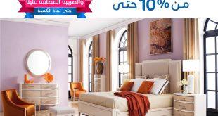 عروض قصر السرايا للمفروشات تخفيضات من 10% الى 50%  @QasserAlsaraya