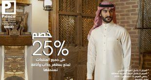 عرض خاص لفترة محدودة في برنس للخياطة خصم 25% على جميع المنتجات  @princethobe