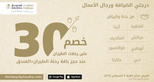 عروض عطلات السعودية خصم 30% لرحلة الطيران على درجتي الضيافة والأعمال عند حجز باقتك لعيد الأضحى  @HolidaysSaudia