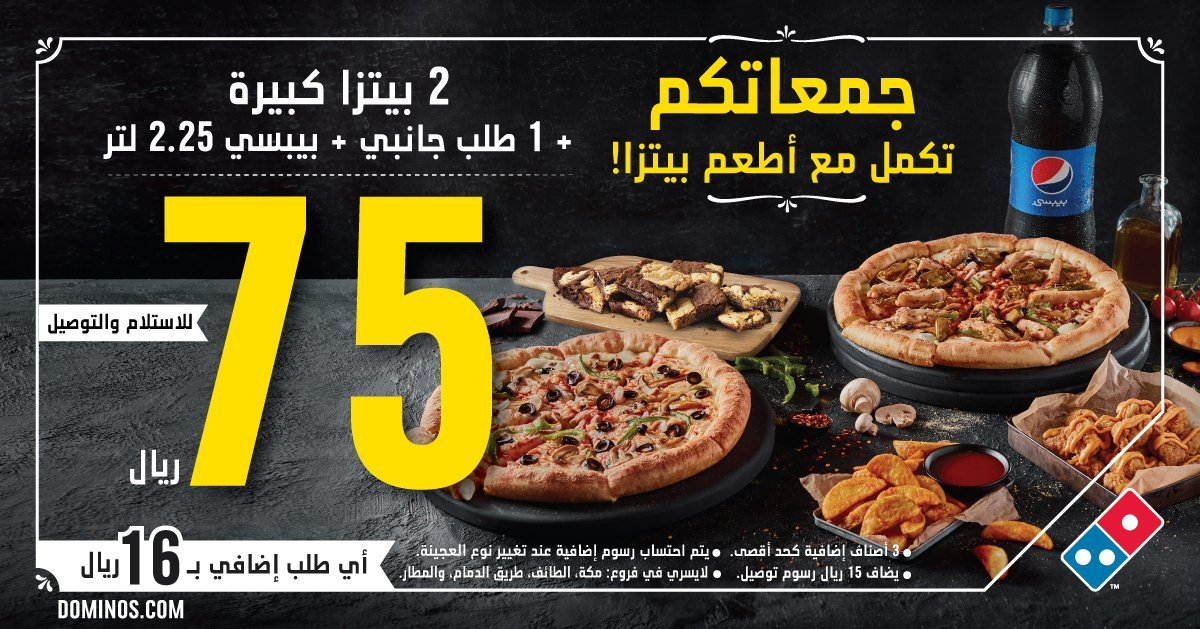 دومينوز اطلب أطعم بيتزا 6