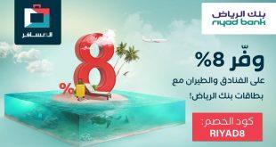 عروض تطبيق المسافر بخصم 8% على رحلات الطيران والفنادق اذا دفعت حجوزاتك ببطاقات بنك الرياض💳 كود RIYAD8  @Almosafertravel