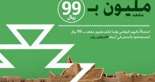 في الخطوط السعودية مليون مقعد بـ 99 ريال من #عروض_اليوم_الوطني  @Saudi_Airlines
