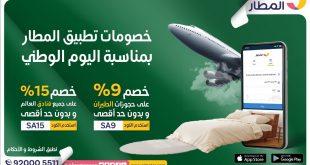 #عروض_اليوم_الوطني من تطبيق المطار خصم 15% على الفنادق باستخدام الكود  SA15 وخصم 9% على الطيران باستخدام الكود SA9  @almatarapp