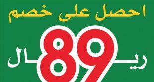 #عروض_اليوم_الوطني في سمنان احصل على خصم 89 ريال عند شرائك بقيمة 500 ريال  @samnan_holding