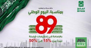 #عروض_اليوم_الوطني في بيت الرياضة الفالح أكثر من 89 منتج بسعر بـ89 ريال وتخفيضات شاملة من 15% إلى 50%  @elfaleh_sa