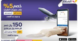 عروض من تطبيق المطار خصم 150 ريال لكل 1,000 ريال حجز فنادق باستخدام الكود almatar150 وخصم 5% على حجوزات الطيران باستخدام الكود almatar5  @almatarapp