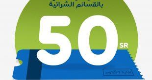 في ساكو يمكنك الحصول على قسيمة شرائية بقيمة 50 ريال عند الشراء بقيمة 350 ريال  @Saco_KSA