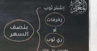 عروض الشياكة للملابس الجاهزة إشتر ثوب زخرفات أو ري ثوب واحصل على الثاني بنصف السعر  @Alshiaka