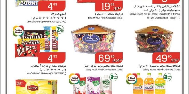 عروض أسواق بندة الأسبوعية طالع النشرة هنا بالتفاصيل والأسعار 🏷️  @PandaSaudi