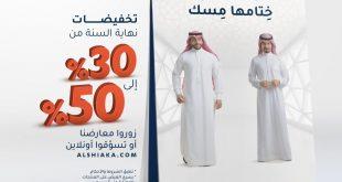 عروض نهاية السنة من الشياكة من 30% إلى 50%  على منتجات مختارة  @Alshiaka