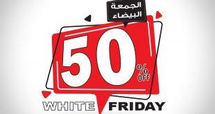 عروض المتجرالوطني في#الجمعة_البيضاء خصم ٥٠٪علىجميعالمعروضات ولفترة  محدودة  @MatjarAlwatany