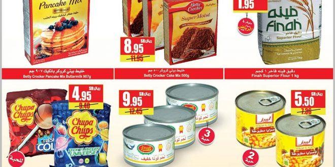 عروض أسواق العثيم الأسبوعية طالع النشرة هنا بالتفاصيل والأسعار  @OthaimMarkets