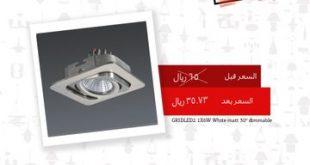 تخفيضات وعروض الناصر للإنارة @AlnasserCompany