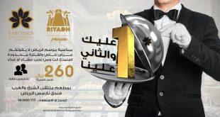 عروض بوفيه فنادق ومنتجعات نارسس الرياض - جده