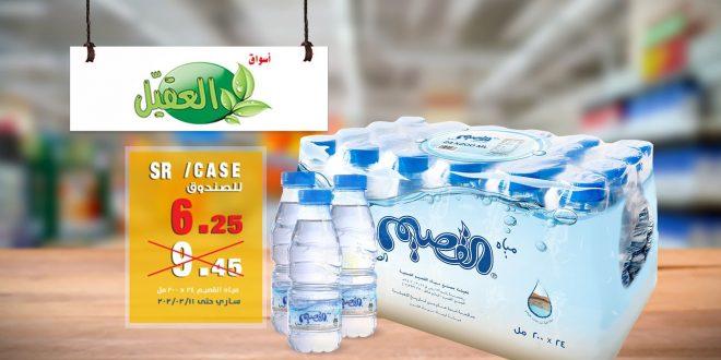 عرض خاص على مياه القصيم الصحية في أسواق العقيل  @alqassimwater