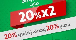عروض وتنزيلات ميداس السعودية خصم 20% وخصم اضافي 20% على كل اثاث واكسسوارات المعرض<br>@midasfurniture