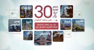 عروض عطلات السعودية بخصم لغاية 30% على رحلة الطيران عند حجز باقتك إلى وجهات مختارة! <br>@HolidaysSaudia