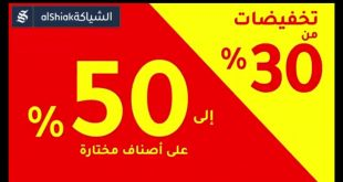  عروض الشياكة للملابس الجاهزة تخفيضات من 30% إلى 50% على أصناف مختارة  @Alshiaka