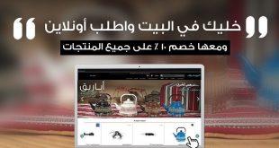 خليك في البيت واطلب أونلاين ومعها خصم ١٠٪ على جميع المنتجات استخدم كود الخصم SH10 موقعهم الالكتروني  @Al_Rimaya