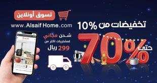 تخفيضات من 10% حتى 70% في متجر السيف هوم الإلكتروني  🛒🛍 بتوصيل مجاني 🆓   @alsaifhome