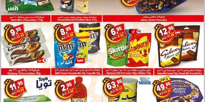 طالع عروض أسواق العثيم لشهر رمضان المبارك على أصناف المواد الغذائية والأدوات المنزلية ومئات العروض الأخرى  @OthaimMarkets