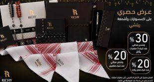 عروض من ريتشي @SaudiRichy للمستلزمات الرجالية والملابس، يمكنكم الحصول عليها من خلال الموقع الإلكتروني على الرابط التالي 👇